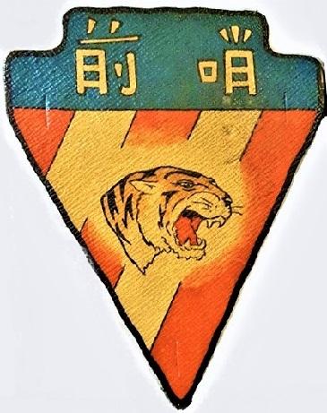 76th Fighter Squadron,Tiger (2).jpg