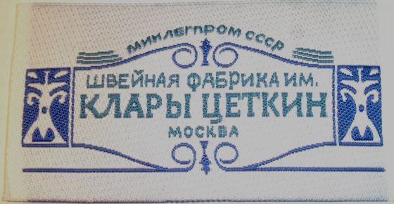 Aero Soviet Label (1).jpg