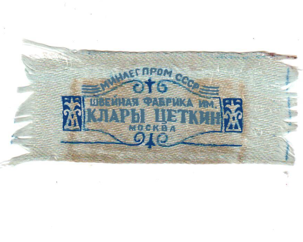 Original Soviet Label.png